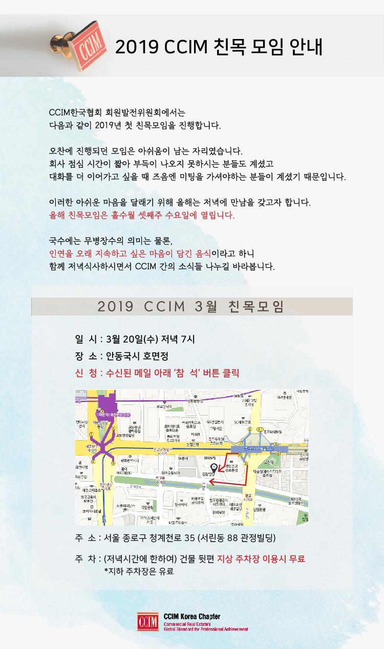 CCIM친목모임_3월20일-100.jpg