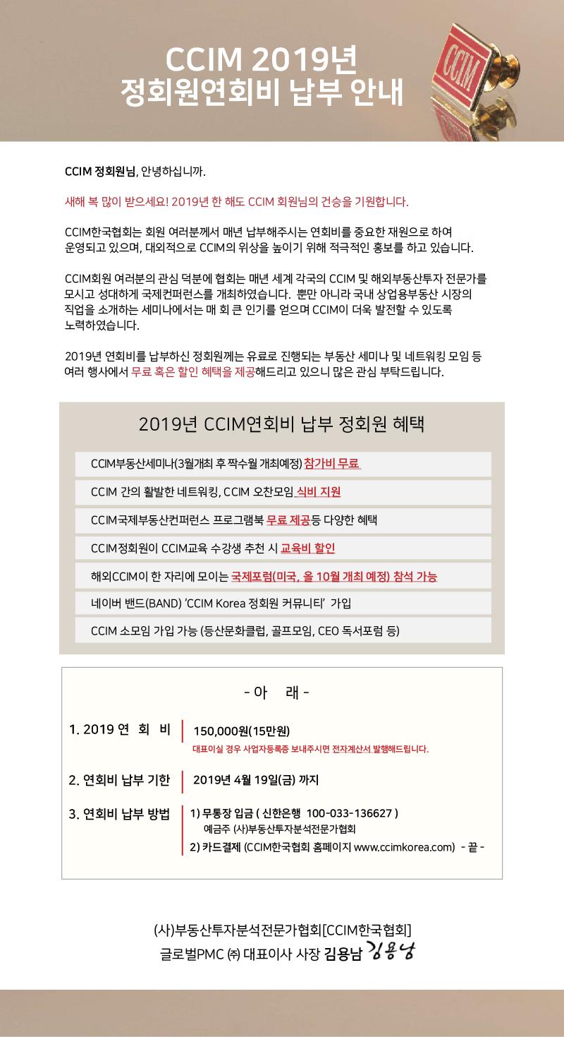 2019연회비 납부 안내(1900404)-100.jpg