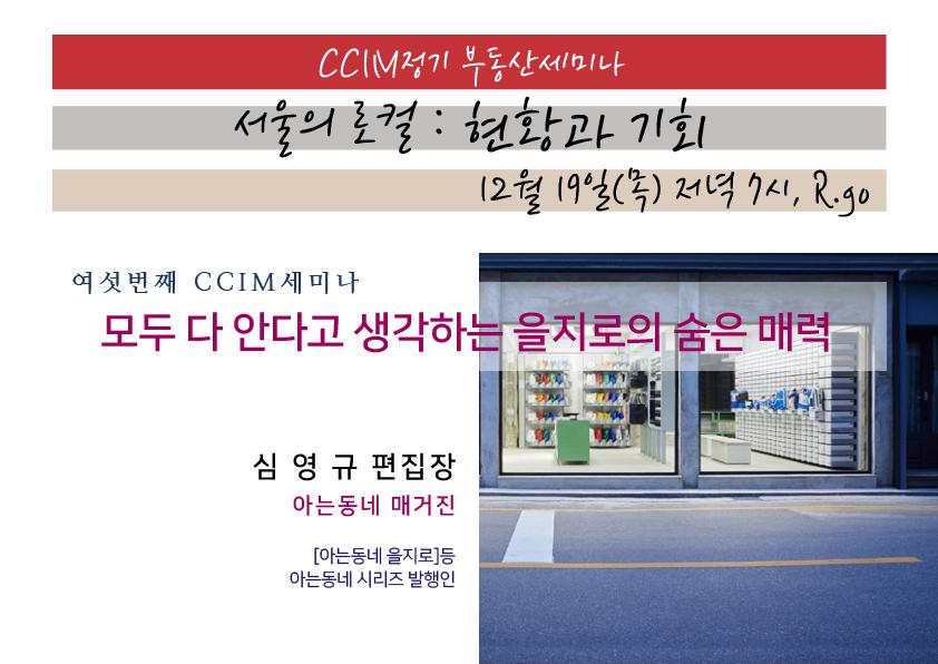 2019 세미나홍보_12월_수정_행사당일스크린1.jpg
