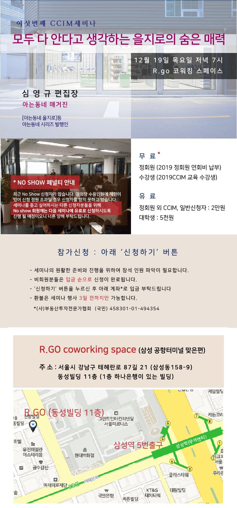 2019 세미나홍보_12월_수정_세미나 내용.jpg