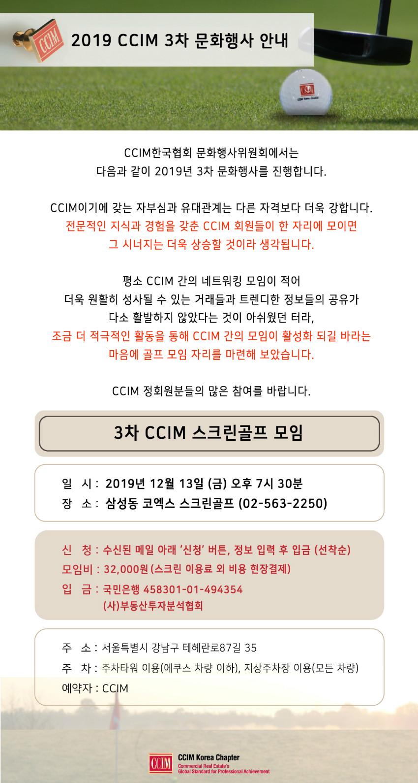 CCIM골프모임.jpg