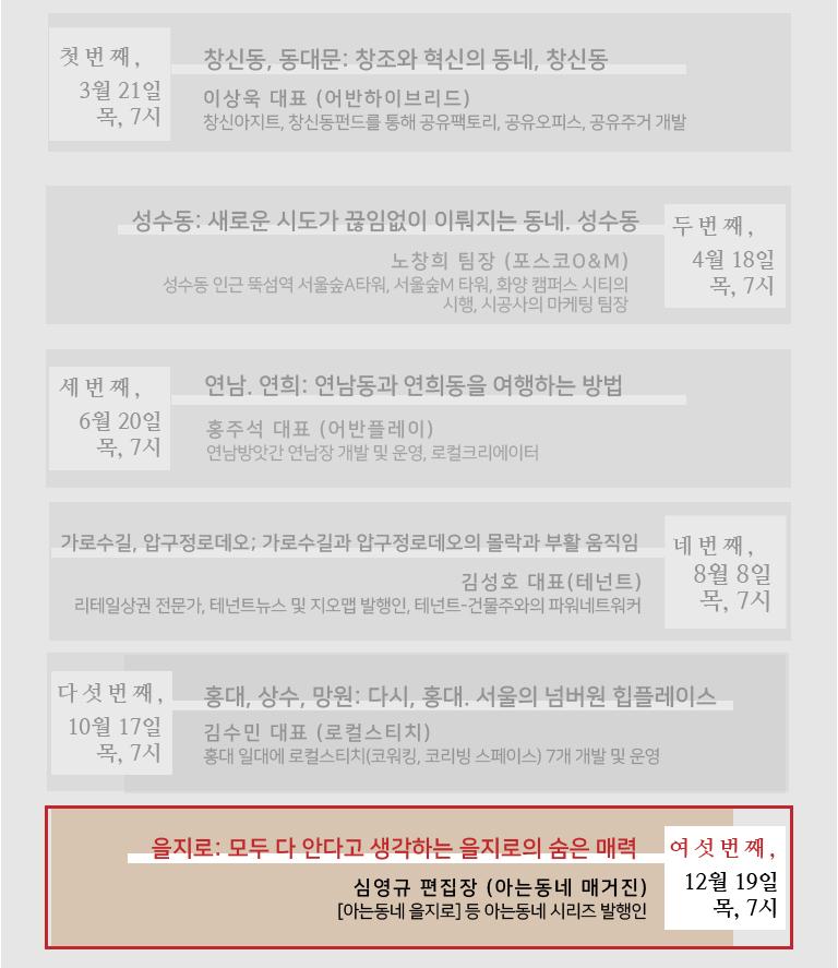 2019 세미나홍보_12월_수정_1년프로그램.jpg